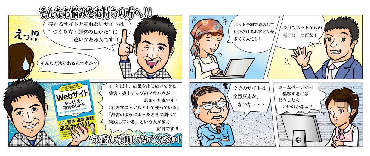 書籍紹介4コマ漫画