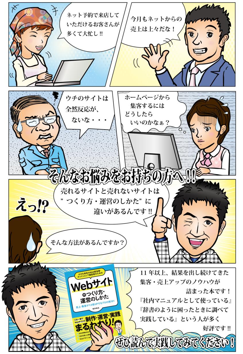 書籍紹介 4コマ漫画