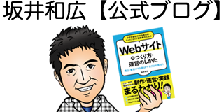 WEBディレクター&マーケター坂井和広【公式ブログ】