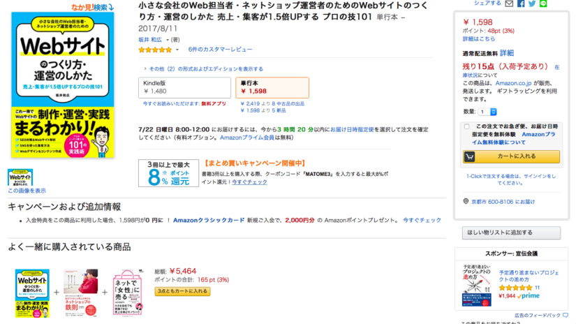 Amazonでよく一緒に購入されている商品