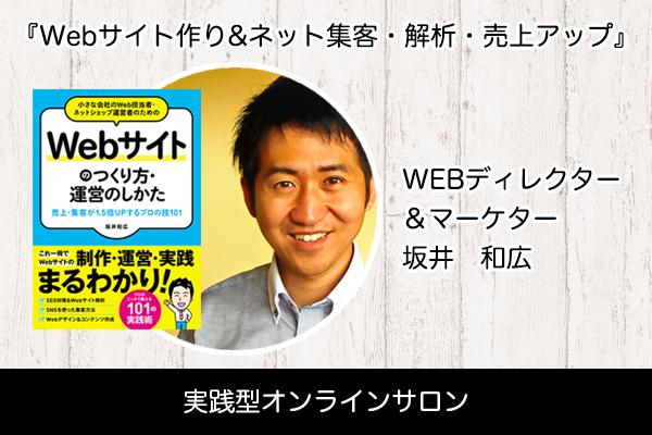 坂井和広 実践型オンラインサロン