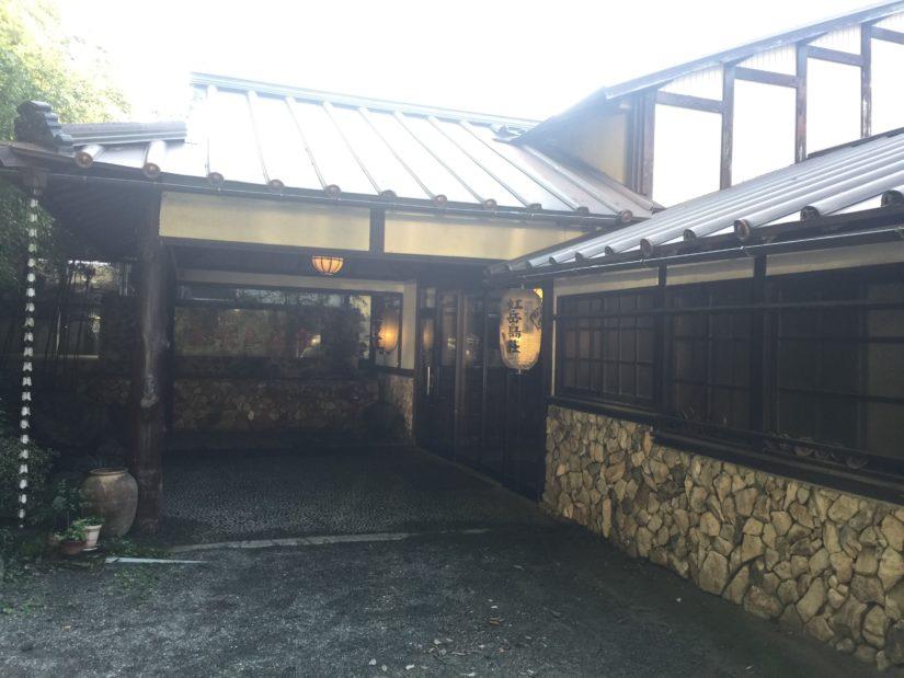虹岳島荘 建物
