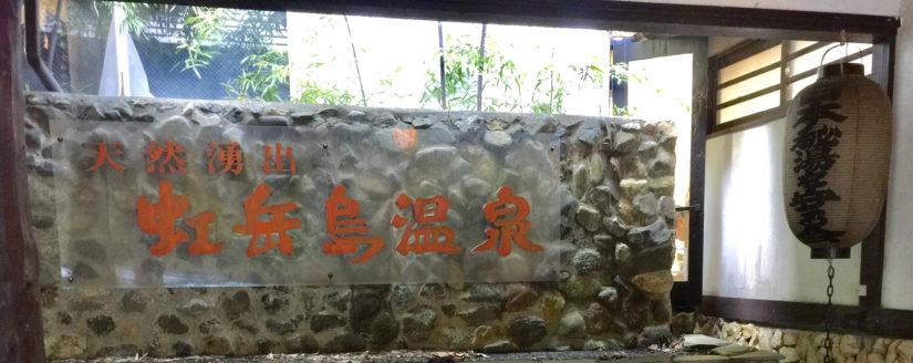 虹岳島温泉
