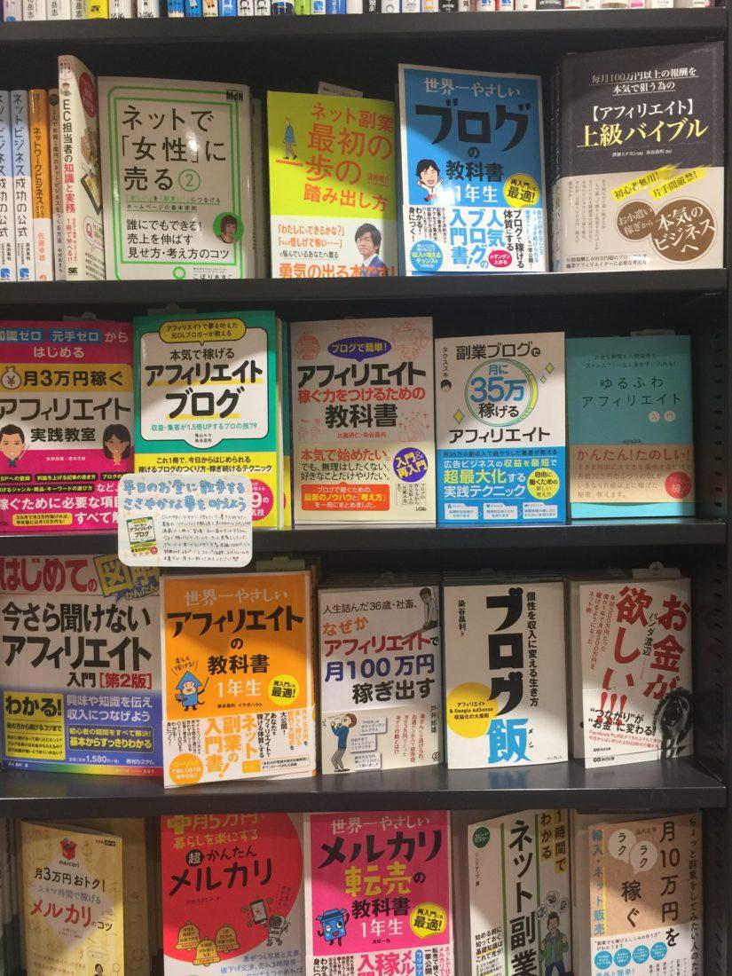 書店面陳列