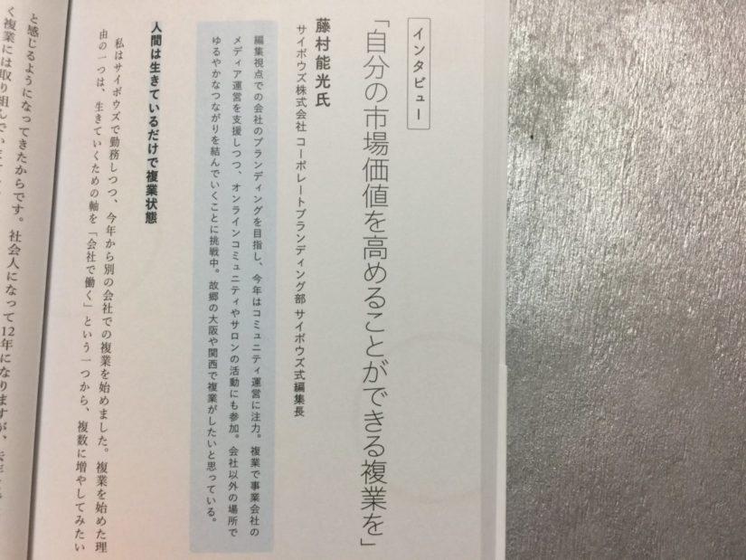 サイボウズ藤村氏インタビュー