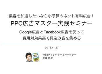 PPC広告マスター実践セミナー