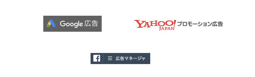 Google広告・Yahooプロモーション広告・Facebook広告