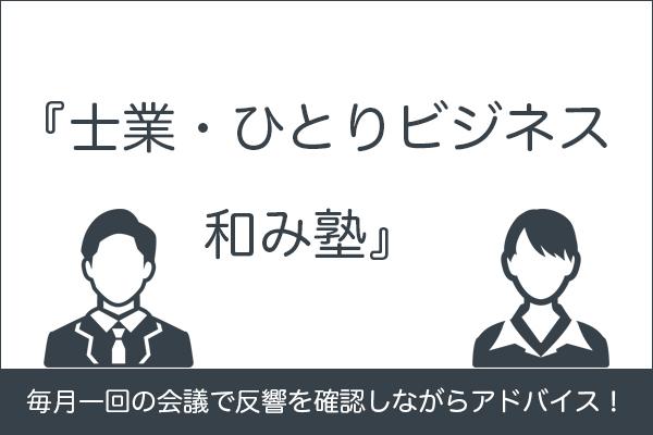 『士業・ひとりビジネス和み塾』
